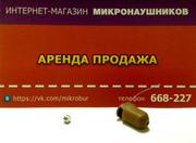 Микронаушники в  Улан-Удэ