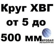 Круг ХВГ от 5 до 500 мм резка