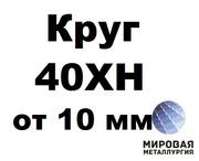 Круги 40ХН от 10 до 630 мм